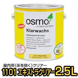 [送料無料]オスモカラー OSMO #1101エキストラクリアー/2.5L|okazaki-seizai