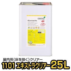 [送料無料]オスモカラー OSMO #1101エキストラクリアー/25L|okazaki-seizai