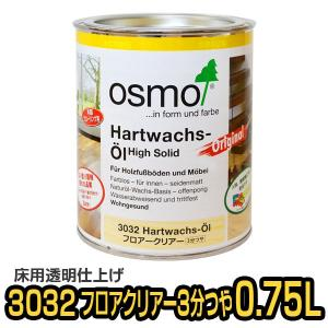 [送料無料]オスモカラー #3032フロアクリアー/3分ツヤ/0.75L|okazaki-seizai