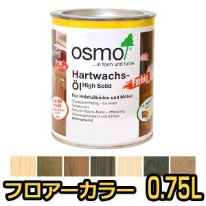[送料無料]オスモカラー OSMO フロアーカラー/0.75L|okazaki-seizai
