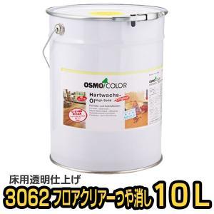 [送料無料]オスモカラー OSMO #3062フロアクリアー/ツヤ消し/10L|okazaki-seizai