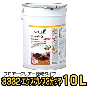 [送料無料]オスモカラー OSMO #3332(旧#3232)フロアクリアーエクスプレス/2〜3分つや/10L|okazaki-seizai