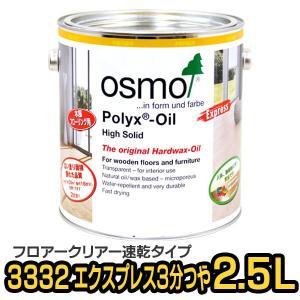 [送料無料]オスモカラー OSMO #3332(旧#3232)フロアクリアーエクスプレス/2〜3分つや/2.5L|okazaki-seizai