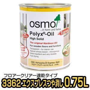 [送料無料]オスモカラー OSMO #3362(旧#3262)フロアクリアーエクスプレス/ツヤ消し/0.75L|okazaki-seizai