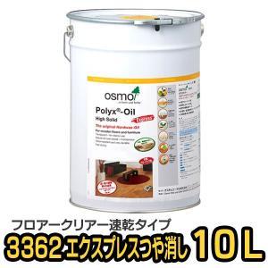 [送料無料]オスモカラー OSMO #3362(旧#3262)フロアクリアーエクスプレス/ツヤ消し/10L|okazaki-seizai