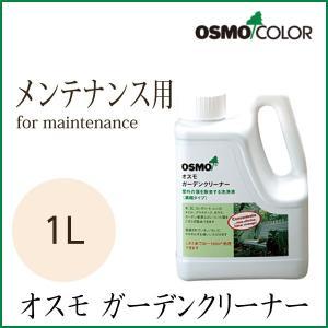 オスモ ガーデンクリーナー 1L|okazaki-seizai