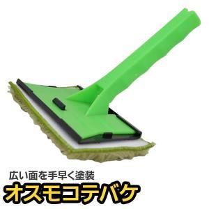 オスモ OSMO コテバケ150ミリ巾|okazaki-seizai