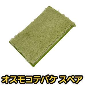 オスモ OSMO コテバケスペア|okazaki-seizai