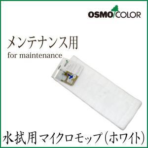 オスモ OSMO マイクロモップ スペア|okazaki-seizai