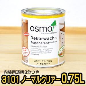 送料無料 オスモカラー #3101 ノーマルクリアー 0.75L|okazaki-seizai