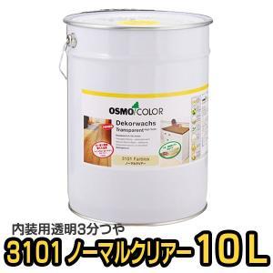 [送料無料]オスモカラー OSMO #3101ノーマルクリアー/10L|okazaki-seizai