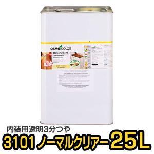 [送料無料]オスモカラー OSMO #3101ノーマルクリアー/25L|okazaki-seizai