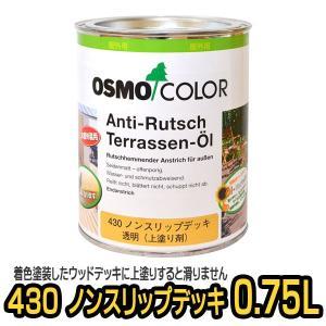 [送料無料]オスモカラー OSMO #430 ノンスリップデッキ/0.75L|okazaki-seizai