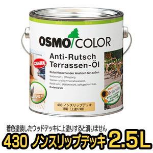 [送料無料]オスモカラー OSMO #430 ノンスリップデッキ/2.5L|okazaki-seizai