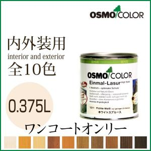 オスモ OSMO #1211〜#1271ワンコートオンリー・10色/0.375L|okazaki-seizai