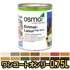 [送料無料]オスモ OSMO #1211〜#1271ワンコートオンリー・14色/0.75L|okazaki-seizai