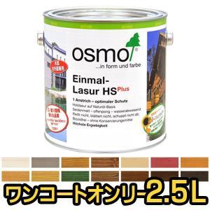 [送料無料]オスモ OSMO #1211〜#1271ワンコートオンリー・14色/2.5L|okazaki-seizai