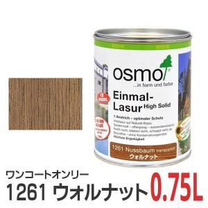 オスモカラー OSMO ワンコートオンリー #1261 ウォルナット 0.75L|okazaki-seizai