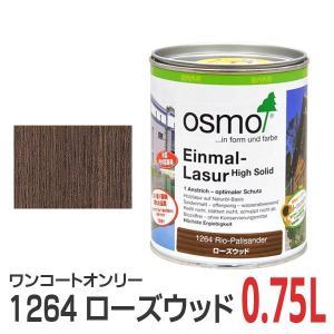 オスモカラー OSMO ワンコートオンリー #1264 ローズウッド 0.75L|okazaki-seizai