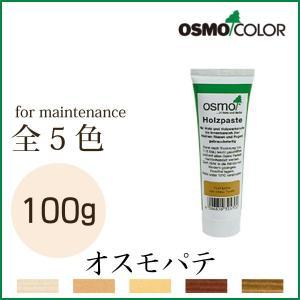 オスモ パテ 5色/100g|okazaki-seizai