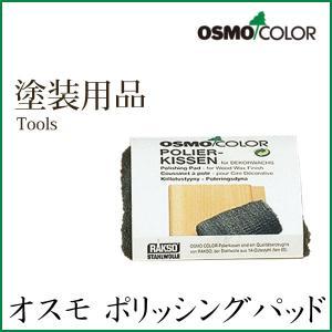 オスモ ポリッシングパッド|okazaki-seizai