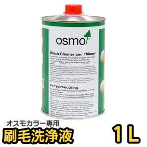 オスモ  OSMO 専用刷毛洗浄液 1L|okazaki-seizai