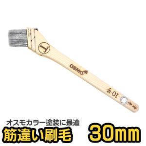 OSMO オスモ筋違刷毛10号(30mm巾)|okazaki-seizai