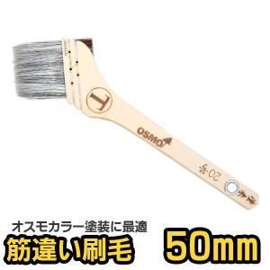OSMO オスモ筋違刷毛20号(50mm巾)|okazaki-seizai