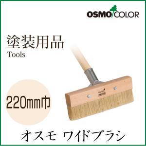 [送料無料]オスモ ワイドブラシ220ミリ巾|okazaki-seizai