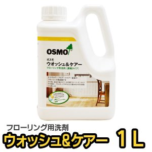 オスモ OSMO ウォッシュ&ケアー 1L|okazaki-seizai