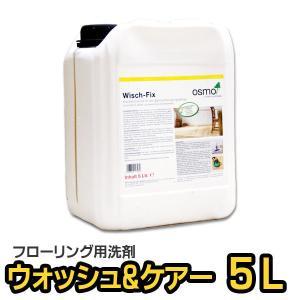 [送料無料]オスモ OSMO ウォッシュ&ケアー 5L|okazaki-seizai