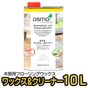 [送料無料]オスモ OSMO ワックス&クリーナー 10L|okazaki-seizai