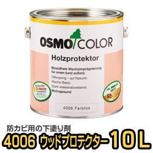[送料無料]オスモカラー OSMO #4006ウッドプロテクター/10L|okazaki-seizai