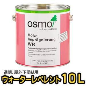 [送料無料]オスモ OSMO #WRウォーターレペレント/10L|okazaki-seizai
