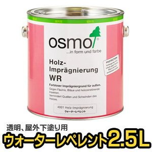 [送料無料]オスモ OSMO #WRウォーターレペレント/2.5L|okazaki-seizai