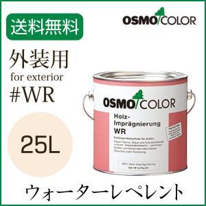 [送料無料]オスモ OSMO #WRウォーターレペレント/25L|okazaki-seizai