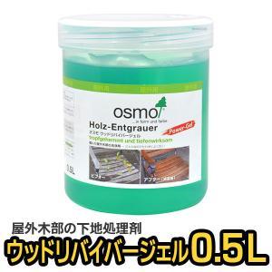 オスモ OSMO ウッドリバイバージェル 0.5L|okazaki-seizai