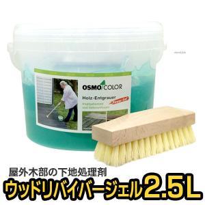 オスモ OSMO ウッドリバイバージェル 2.5L|okazaki-seizai