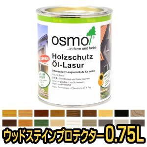 オスモカラー OSMO ウッドステインプロテクター/0.75L|okazaki-seizai