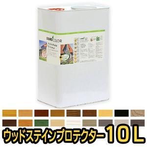 [送料無料]オスモカラー OSMO ウッドステインプロテクター/10L|okazaki-seizai