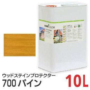 オスモカラー OSMO ウッドステインプロテクター #700 パイン 10L|okazaki-seizai