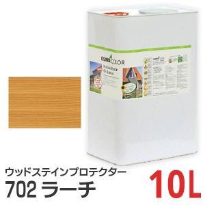 オスモカラー OSMO ウッドステインプロテクター #702 ラーチ 10L|okazaki-seizai