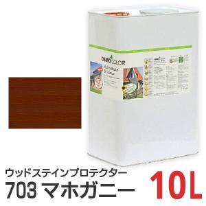 オスモカラー OSMO ウッドステインプロテクター #703 マホガニー 10L|okazaki-seizai