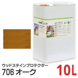オスモカラー OSMO ウッドステインプロテクター #706 オーク 10L|okazaki-seizai