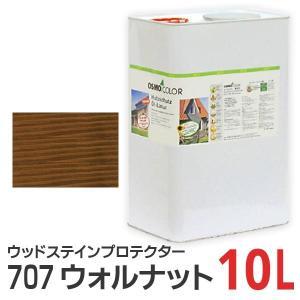 オスモカラー OSMO ウッドステインプロテクター #707 ウォルナット 10L|okazaki-seizai