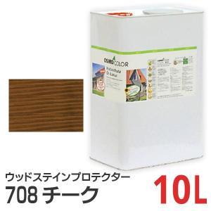 オスモカラー OSMO ウッドステインプロテクター #708 チーク 10L|okazaki-seizai