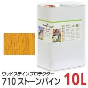 オスモカラー OSMO ウッドステインプロテクター #710 ストーンパイン 10L|okazaki-seizai