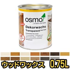 [送料無料]オスモカラー OSMO #3111〜#3191ウッドワックス11色/0.75L|okazaki-seizai