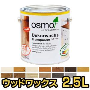 [送料無料]オスモカラー OSMO #3111〜#3191ウッドワックス11色/2.5L|okazaki-seizai