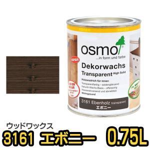オスモカラー OSMO ウッドワックス #3161 エボニー 0.75L|okazaki-seizai